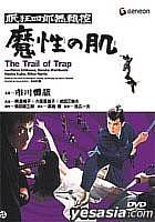 Nemuri Kyoshiro 9: Buraikou Masho no Hada (Sleepy Eyes of Death: A Trail of Traps) (日本版)