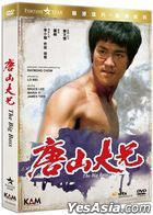The Big Boss (1971) (DVD) (Remastered Edition)  (Hong Kong Version)