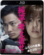 純平、考え直せ (Blu-ray)