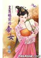 Hua Yuan Xi Lie 1868 -  Bi Qing Tian Xia Zhi Huang Shang Ta Qian De Di Nu