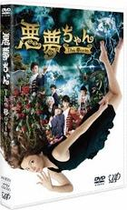 My Little Nightmare: The Movie (DVD) (Japan Version)