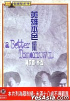 A Better Tomorrow II (Taiwan Version)