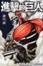进击的巨人 (Vol.3)