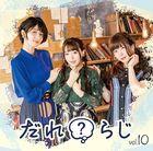 Radio CD 'Dare? Radi' Vol.10 [CD + CD-ROM] (Japan Version)