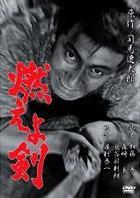 Moeyo Ken (DVD) (Japan Version)
