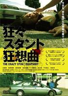 The Crazy Stunt Rhapsody (DVD) (Japan Version)