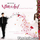 The Girl Who Sees Smells OST (2CD) (SBS TV Drama)