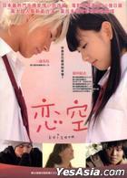 Koizora (AKA: Sky of Love) (DVD) (English Subtitled) (Hong Kong Version)