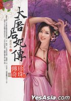 Da Tang Hou Fei Chuan  Zhen Zhu Chuan Qi III