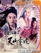 新天龍八部之天山童姥 (1994) (Blu-ray) (香港版)