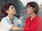 Encounter OST (tvN TV Drama)