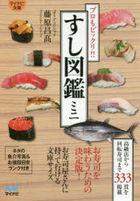 sushi zukan mini sushi zukan puro mo bitsukuri mainabi bunko 88