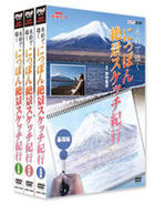NHK SHUMI YUUYUU SUISAI DE EGAKU NIPPON ZEKKEI SKETCH KIKOU DVD SET (Japan Version)