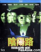 Troublesome Night (1997) (Blu-ray) (Hong Kong Version)