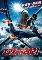 Airliner Sky Battle (DVD) (Japan Version)