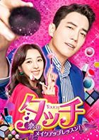 Touch (DVD) (BOX 2) (Japan Version)