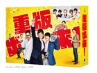 Juhan Shuttai! (DVD Box) (Japan Version)