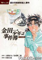 Jin Tian Yi Shao Nian Zhi Shi Jian Bo  Fu Ke Ai Cang Ban (Vol.19)  Su Shui Ling Xiang Bang Jia Sha Ren Shi Jian ( Shou Shua Fu Lu Ban)