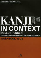 Kanji in Context Workbook Vol.2 (Revised Edition)