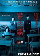 替生靈 (DVD) (台灣版)