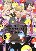 Yarichin Bitch Club 4