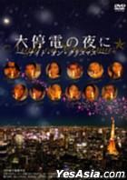 Daiteiden no Yoru ni - Night on Christmas (Making) (Japan Version)