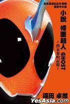 幪 Mian Chao RenGhost : Zhi Wei Lai De Ji Yi( Xiao Shuo)