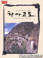KBS : Insight Asia - Asian Corridor In Heaven (DVD) (Korea Version)