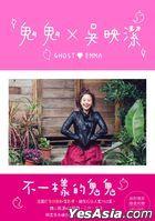 Ghost x Emma - Bu Yi Yang De Gui Gui (Pink Edition)