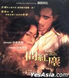 Ask The Dust (VCD) (Hong Kong Version)
