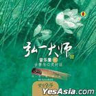 Hong Yi Da Shi  Yin Le Ji 2 (China Version)