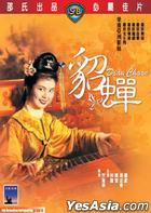 Diau Charn (DVD) (Hong Kong Version)