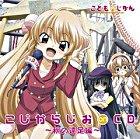 TV Anime Kodomo no Jikan Radio CD (Japan Version)