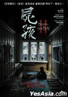Brahms: The Boy II (2020) (DVD) (Hong Kong Version)