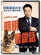 明明會說話 (2020) (DVD) (台灣版)