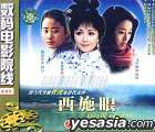 Eyes Of A Beauty (VCD) (China Version)