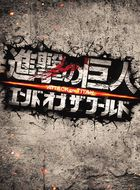 Attack On Titan Part 2: End Of The World (2015) (Blu-ray) (Deluxe Edition) (Japan Version)