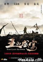 The Last Supper (2012) (DVD-9) (China Version)