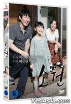 Hope (2013) (DVD) (Korea Version)