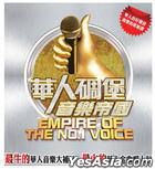Empire of The No.1 Voice (2CD)