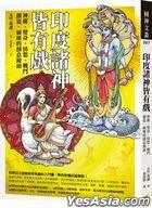 Yin Du Zhu Shen Jie You Xi : Shen Mo , Bian Shen , Qing Yu , Zhan Dou , Chuang Zao , Po Huai De Chuang Yi Yuan Tou