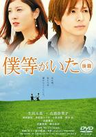 We Were There - Part 2 (DVD) (Standard Edition) (Japan Version)