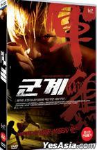 Shamo (DVD) (Korea Version)