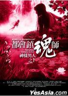 Du Hui Zhen Hun Shi(1) Shen Yang Nan Ren