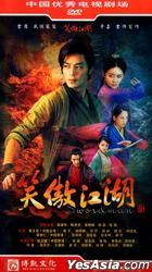 Swordsman (2013) (H-DVD) (End) (China Version)