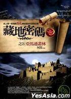 Cang Di Mi Ma Zhi3 : Ya Ma Xun Cong Lin
