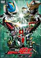 Kamen Rider Den-O The Movie: Ore, Tanjo! (DVD) (Collector's Pack) (Japan Version)