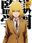 Prison School Vol.3 (Blu-ray) (First Press Limited Edition)(Japan Version)