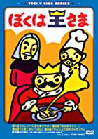 Boku ha Ohsama (日本版)