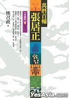 萬曆首輔張居正:水龍吟(下)【捌冊之肆】